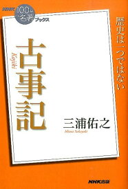 古事記 (NHK「100分de名著」ブックス) [ 三浦佑之 ]