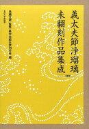【謝恩価格本】義太夫節浄瑠璃未翻刻作品集成(全十巻セット)(33〜42)