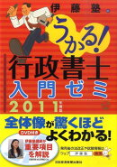 うかる!行政書士入門ゼミ(2011年度版)