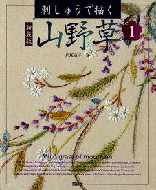 刺しゅうで描く山野草(1)新装版 Totsuka Embroidery [ 戸塚貞子 ]