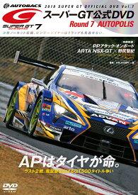 2018 SUPER GT オフィシャルDVD Rd.7 Round7 AUTOPOLIS (<DVD>)
