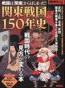 歴史REAL戦国は「関東」からはじまった!戦国時代の見方が変わる本