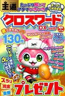 王道クロスワードDX(Vol.6)