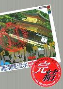 パーフェクト・ワールド(book.12)
