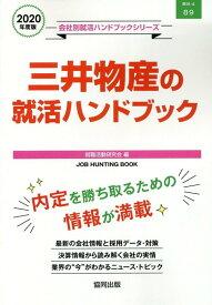 三井物産の就活ハンドブック(2020年度版) (JOB HUNTING BOOK 会社別就活ハンドブックシリ) [ 就職活動研究会(協同出版) ]