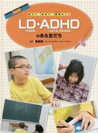 LD・ADHDのある友だち (知ろう!学ぼう!障害のこと) [ 笹田哲 ]