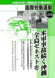 国際労働運動(vol.32(2018.5))