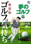 新装版 ゴルフは気持ち 夢のゴルフ 編