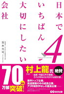 日本でいちばん大切にしたい会社(4)