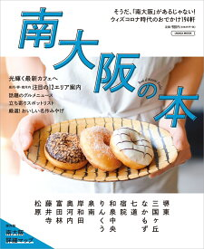 南大阪の本 (エルマガMOOK)