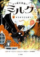 ネコ魔女見習い ミルク(5)