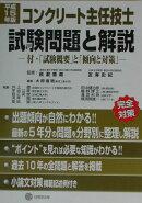 コンクリート主任技士試験問題と解説(平成15年版)