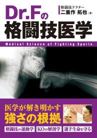 Dr.Fの格闘技医学 [ 二重作拓也 ]