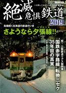 絶滅危惧鉄道(2019)