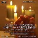 大阪ハインリッヒ・シュッツ室内合唱団が歌う 至純のア・カペラ讃美歌名曲集