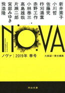 NOVA 2019年春号