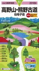 高野山・熊野古道(2018年版)