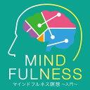 マインドフルネス瞑想〜入門〜 [ (ヒーリング) ]