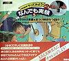【バーゲン本】NHKやってみようなんでも実験 2集5:なぜ回る?コマの不思議・手づくり時計をつくろう