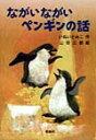 ながいながいペンギンの話 (新・名作の愛蔵版) [ いぬいとみこ ]