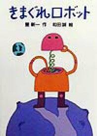 きまぐれロボット (新・名作の愛蔵版) [ 星新一 ]