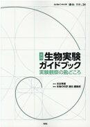 実践生物実験ガイドブック
