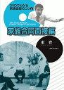 DVDでわかる家族面接のコツ(2) 家族合同面接編 [ 東豊 ]