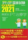 理学療法士・作業療法士国家試験必修ポイント障害別PT治療学(2021) 電子版・オンラインテスト付 [ 医歯薬出版 ]