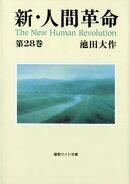 新・人間革命(第28巻)