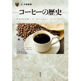 コーヒーの歴史 (「食」の図書館)