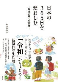 日本の365日を愛おしむ -毎日が輝く生活暦ー [ 本間 美加子 ]