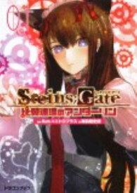 STEINS;GATE(比翼連理のアンダーリン 1) (富士見dragon book) [ 5pb. ]