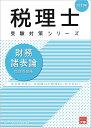 財務諸表論理論問題集(2020年) (税理士受験対策シリーズ) [ 資格の大原税理士講座 ]