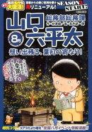 総務部総務課山口六平太 想い出残る、葉月の宵なり!