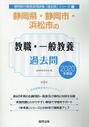 静岡県・静岡市・浜松市の教職・一般教養過去問(2020年度版)