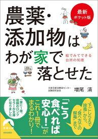 【最新ポケット版】農薬・添加物はわが家で落とせた (青春文庫) [ 増尾 清 ]