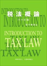 税法概論 十六訂版 [ 図子 善信 ]