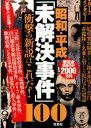 昭和・平成「未解決事件」100 衝撃の新説はこれだ! [ 別冊宝島編集部 ]