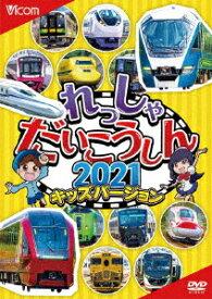 れっしゃだいこうしん2021 キッズバージョン [ (鉄道) ]