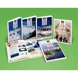 国境の本(全5巻セット)増補改訂版
