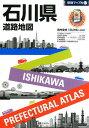 石川県道路地図3版 (県別マップル)