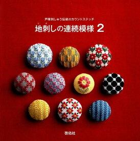 地刺しの連続模様(2) 戸塚刺しゅう伝統のカウントステッチ