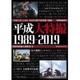 平成大特撮1989-2019 (洋泉社MOOK 別冊映画秘宝)