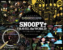 【予約】SNOOPY TRAVEL the WORLD