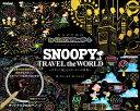 SNOOPY TRAVEL the WORLD けずって楽しむスヌーピーの世界 (大人のためのヒーリングスクラッチアート) [ チャー…