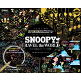 SNOOPY TRAVEL the WORLD~けずって楽しむスヌーピーの世界~ ([バラエティ] 大人のためのヒーリングスクラッチアート)