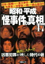 昭和・平成「怪事件の真相」47 日本を震撼させた重大事件の「当事者」と「目撃者」が明かす核心 (文春ムック)
