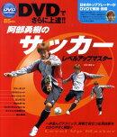 阿部勇樹のサッカーレベルアップマスター