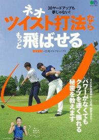 ネオ・ツイスト打法ならもっと飛ばせる EVEN×広尾ゴルフインパクト (エイムック)