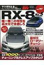 マツダRX-8(no.5) (ハイパーレブ*ニューズムック)